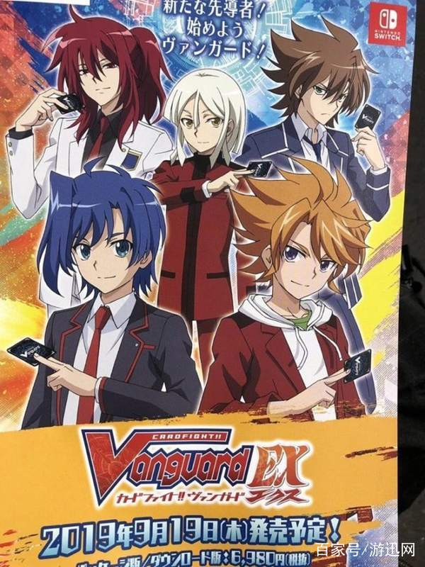 卡牌游戏《卡片战斗先导者EX》发售日公布 9月登陆NS