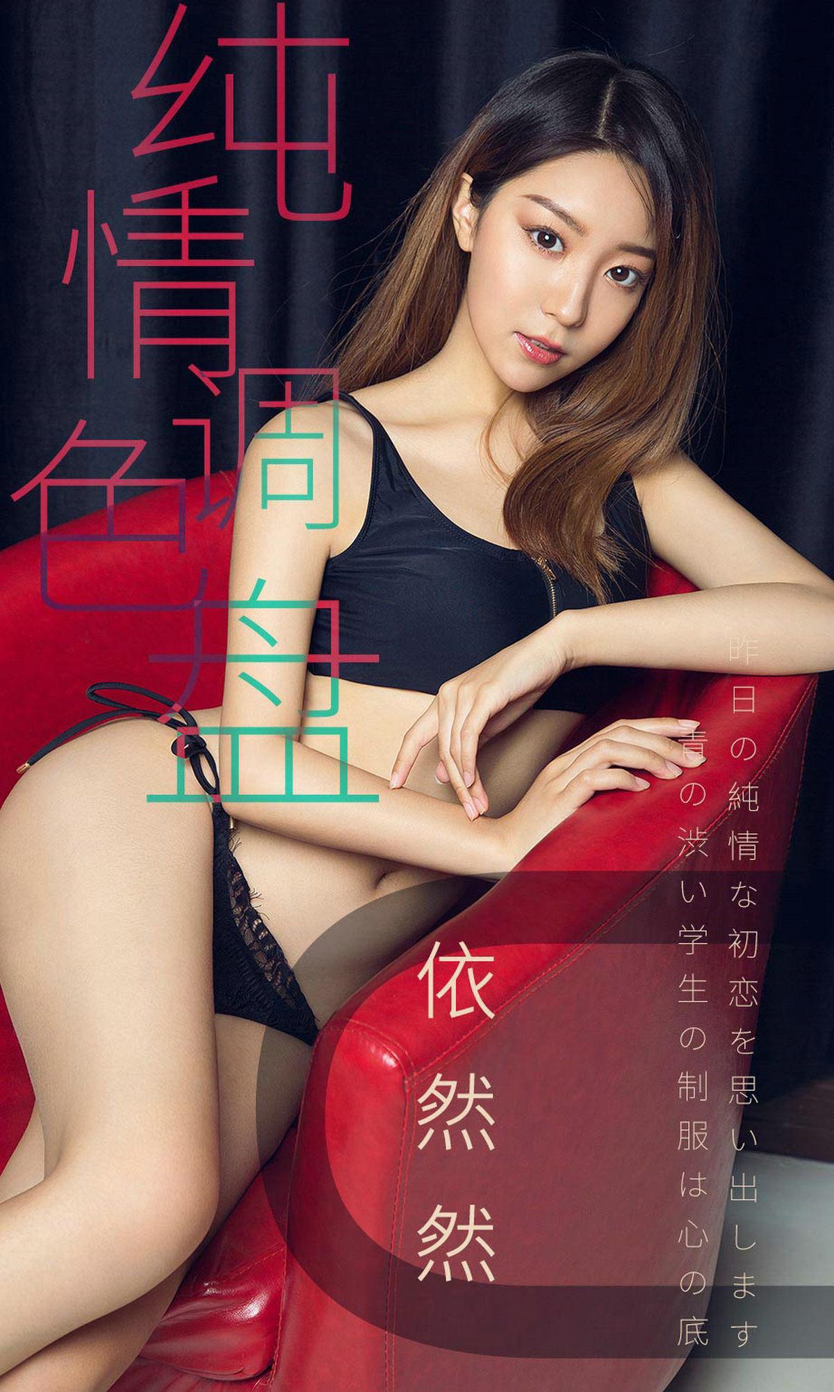 [Ugirls]爱尤物 No.1413 纯情调色盘 依然然