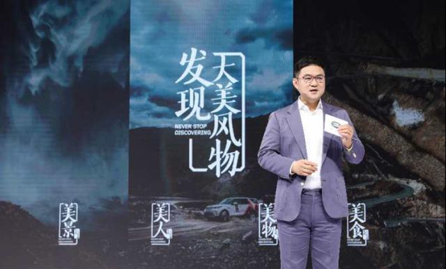 """全新路虎发现运动版云游上市 第八季""""发现无止境""""盛大启航"""