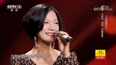 香港小龙女一首《昨夜星辰》精彩动听,太棒了!