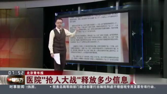 广州百万年薪招聘公立医院院长