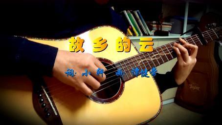 《故乡的云》吉他弹唱,费翔在1987年春晚舞台上唱火的一首歌曲