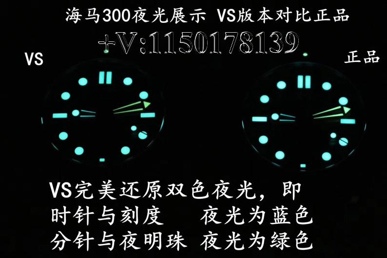 VS厂欧米茄新海马300对比原版测评,揭露差距有多大?