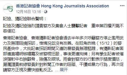 """香港记协又针对港警发""""谴责声明""""!网友嘲讽:遇法国警察就怂?"""