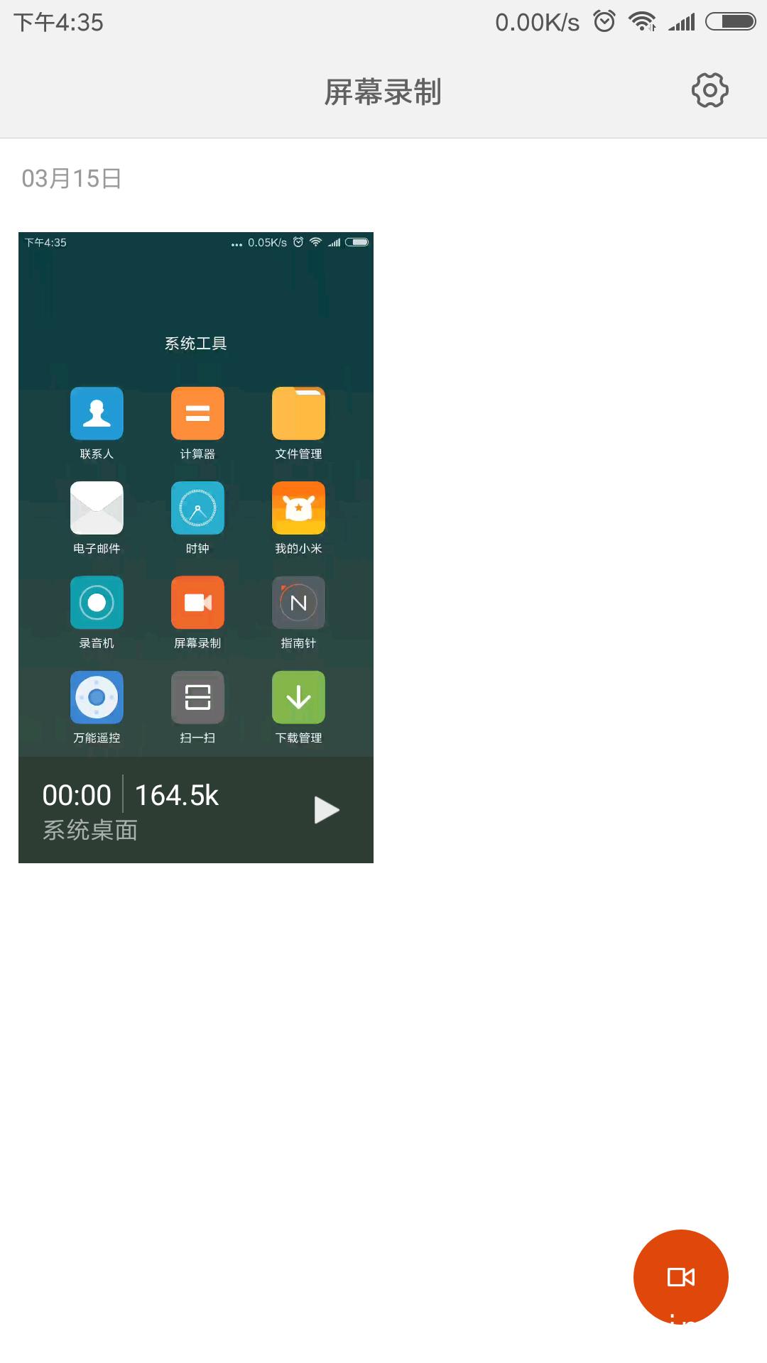 小米6如何开启(关闭)录屏功能 AR攻略 第4张