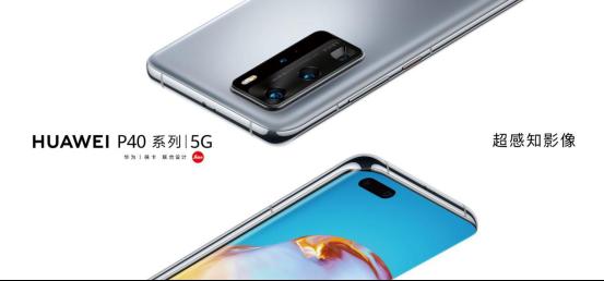 华为P40系列手机国内正式开售,售价4188元起,最贵8888元