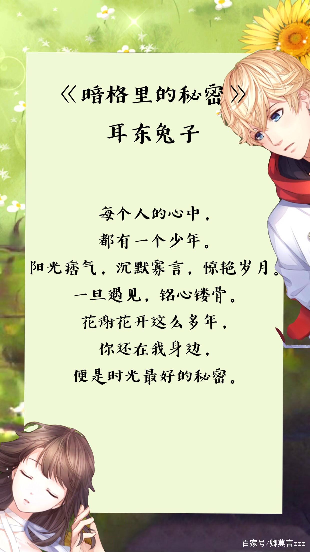 校园言情小说:青葱岁月,感谢时光,遇见最美好的你