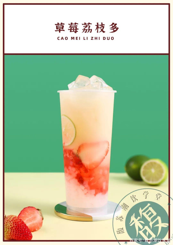 「草莓荔枝多」饮品配方,奶茶店益力多怎么做,奶茶店饮品配方