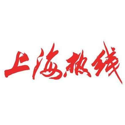 上海热线国际