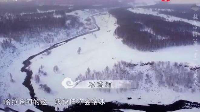 《航拍中国》内蒙古不冻河 相距0.3米水温相差40度!
