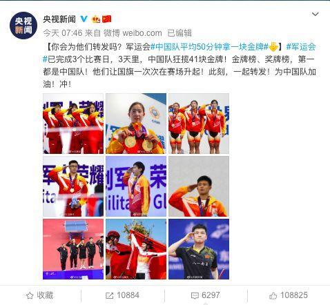 军运会中国队平均50分钟拿一块金牌 网友:这就是中国速度