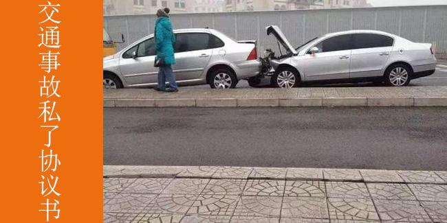 交通事故私了协议书