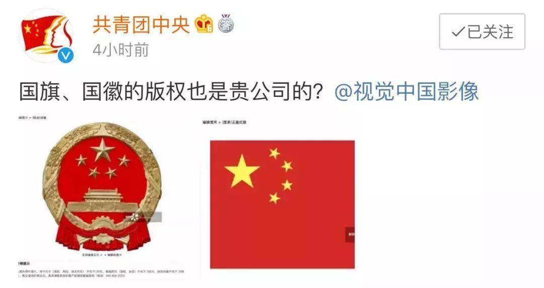 【国旗、国徽在视觉中国上也被标注版权所有】国家版权局出手了