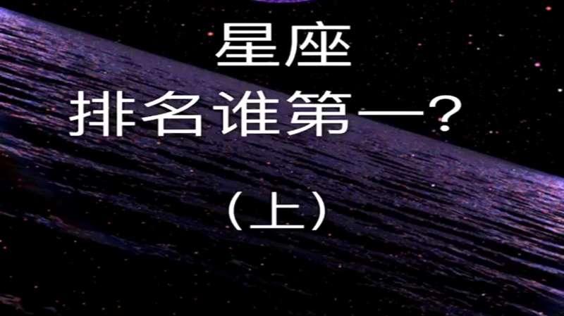 巨蟹座1月20日星座日运势播报_每个星座的排名第一分别是什么?看完最佩服巨蟹座!_好看视频