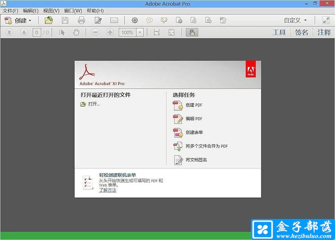 Adobe Acrobat XI Pro 2019 v11.0.23 中文完整直装版
