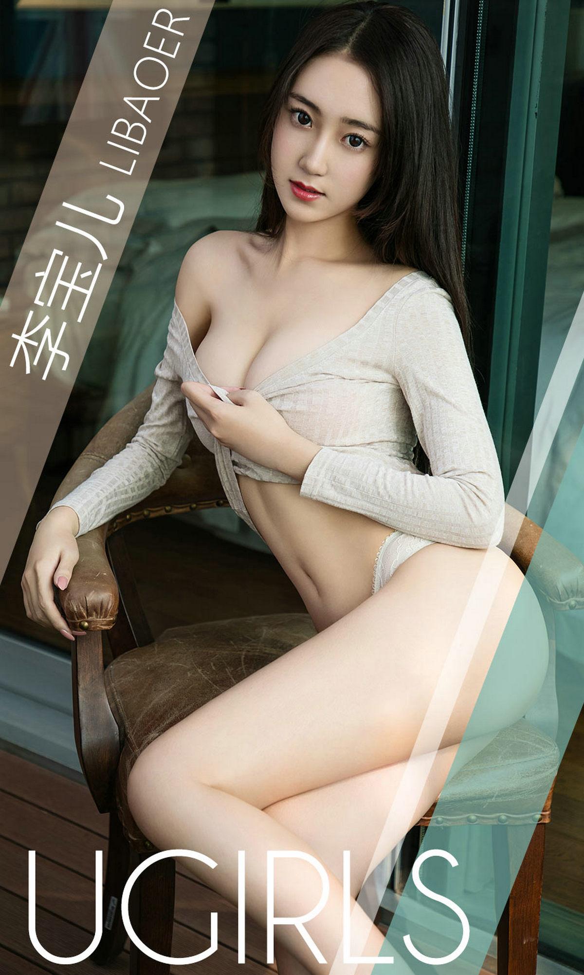 [Ugirls]爱尤物 No.1382 淑女攻略 李宝儿 [