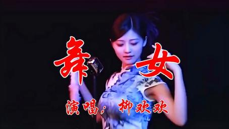 美女柳欢欢一首民谣《舞女》经典的旋律,永远抹不掉的记忆!