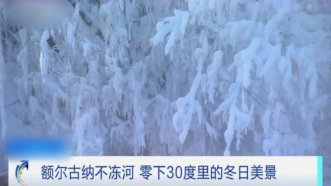 额尔古纳不冻河,零下30度里的冬日美景
