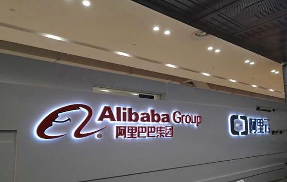 阿里巴巴Q3财报发布 营收1614.56亿元
