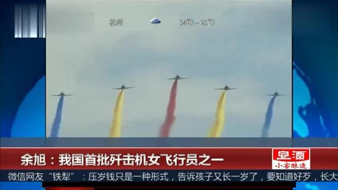 致敬英雄:空军歼-10飞行员余旭的华彩人生