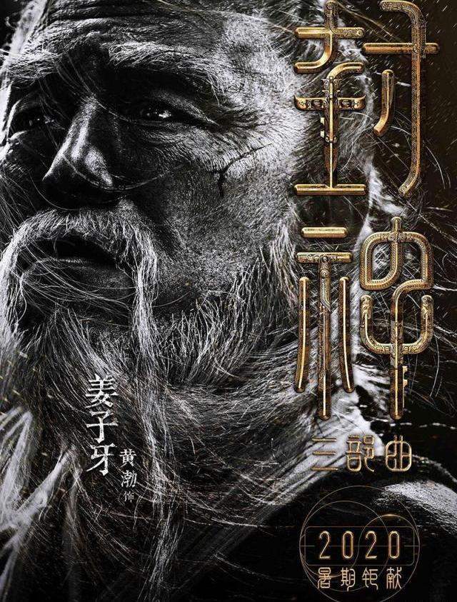 黄渤出演姜子牙!电影《封神三部曲》发布海报,能认出来算你赢!