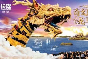 春节出游不用愁!珠海长隆龙马大巡游华南首展,绚烂烟花贺新年!