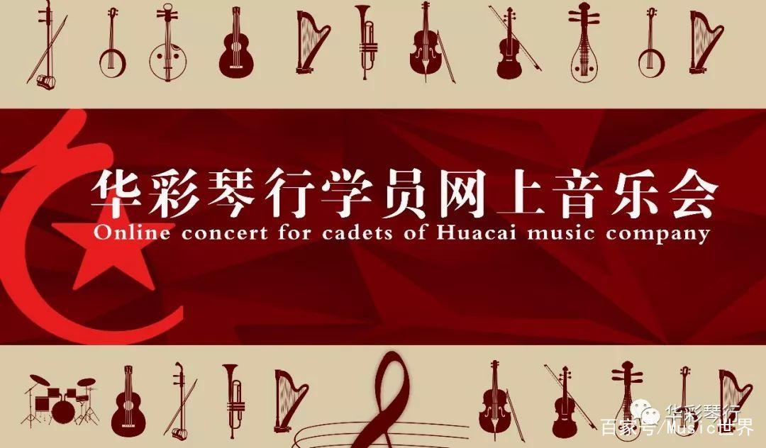 「防控疫情」华彩琴行学员网上音乐会启动!快来参加啦!