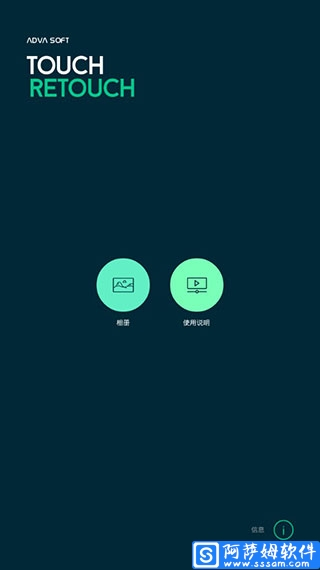 TouchRetouch(抠图大师) v4.4.8