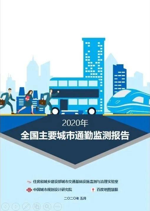 2020年全国主要城市通勤监测报告