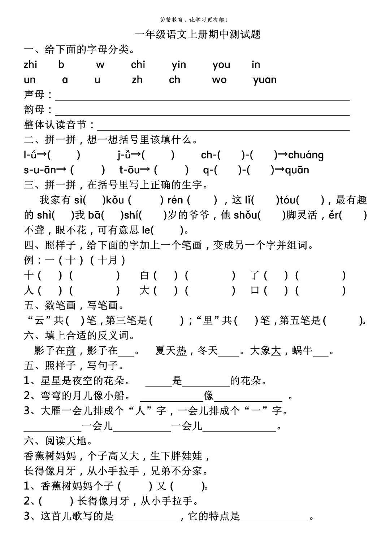 一年级上册语文期中考试真题,家长来看看!