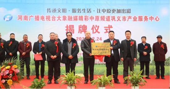 河南广播电视台大象融媒睛彩中原频道巩义市产业中心成立