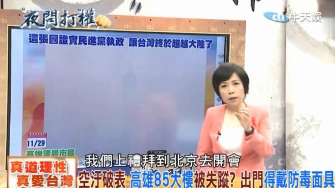 中台网:台湾雾霾很严重,电视图片都看不清了