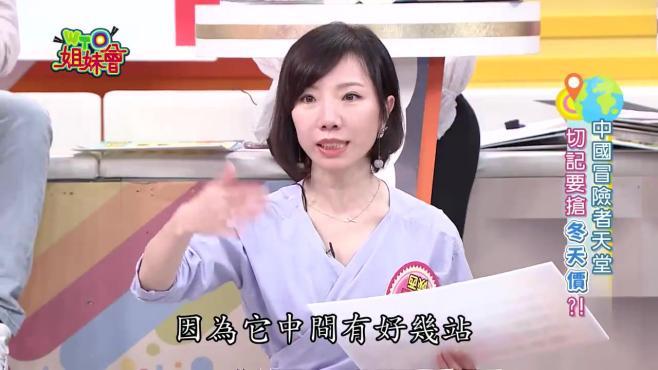 台湾节目:美女推荐陕西旅游胜地,主持人看到图片都被吓傻了