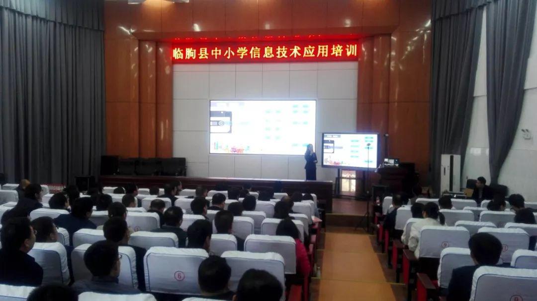 临朐县举办中小学信息技术应用培训班