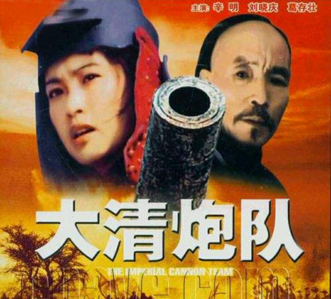 中国电影的遗珠之憾,刘晓庆主演陈国军导演的电影《大清炮队》
