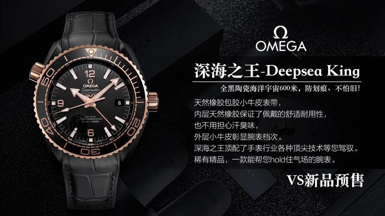 VS厂欧米茄深海之王600米GMT,价格多少质量如何?
