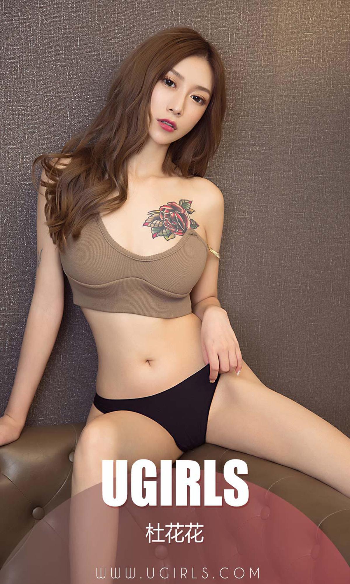 [Ugirls]爱尤物 No.1348 冷花 杜花花 [35