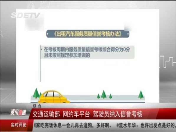 综合:交通运输部 网约车平台  驾驶员纳入信誉考核