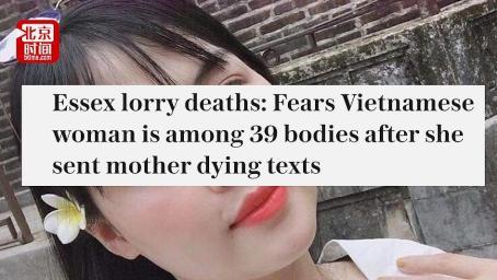英国货车惨案一死者或为越南人 曾给家人发信息表示不能呼吸