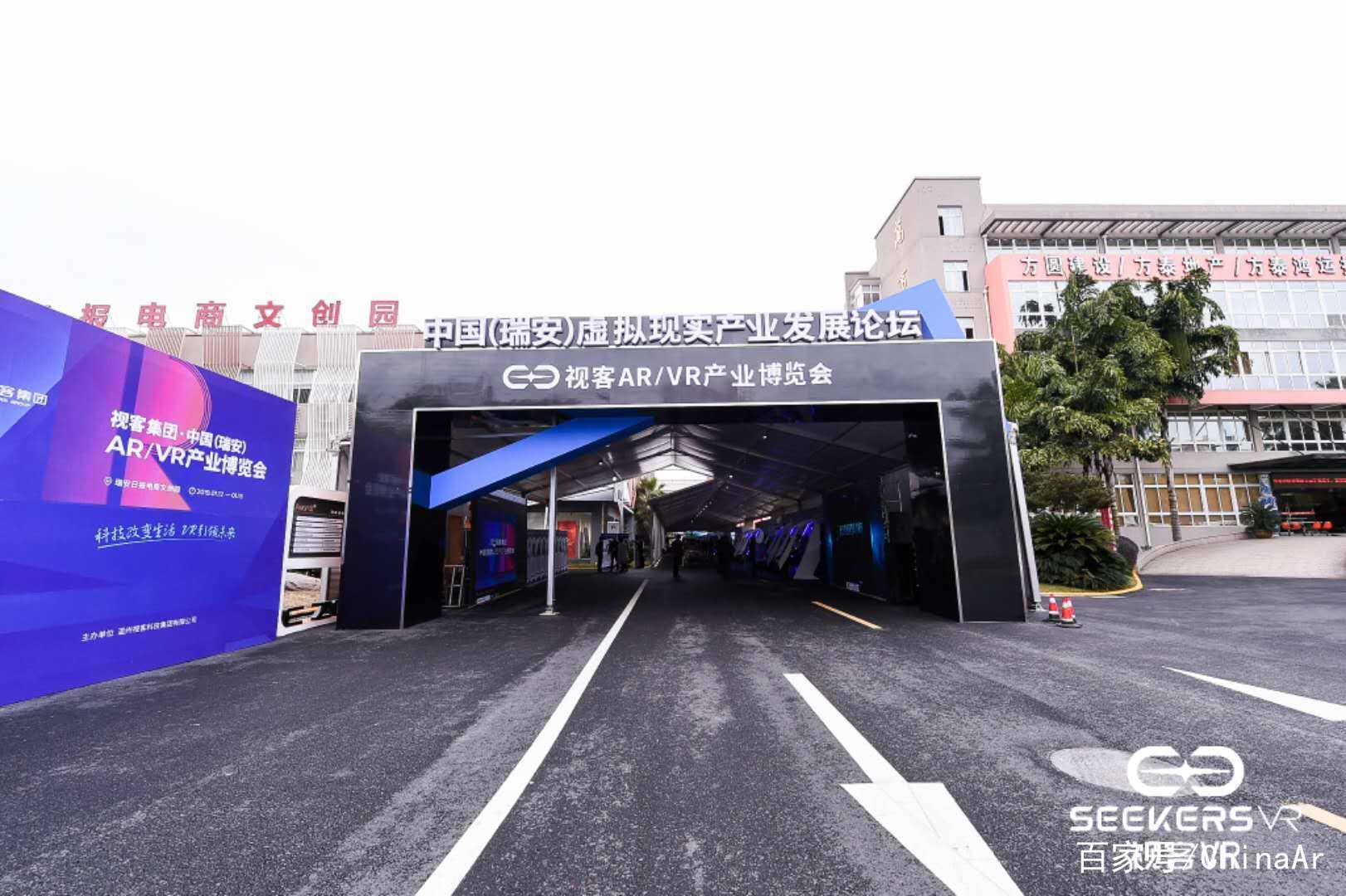 2019中国(温州瑞安)虚拟现实产业发展论坛圆满落幕