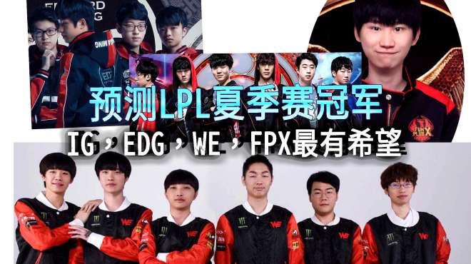 MSI结束预测LPL夏季赛冠军:IG、EDG、WE、FPX最有希望