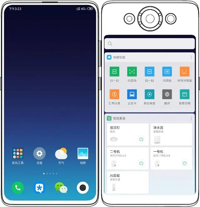 小米新专利梦回魅族Pro 7:后置双摄+小窗口副屏设计