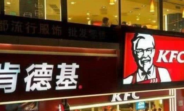 """最牛的""""山寨版""""肯德基,连菜单都照抄,硬是把自己抄成一线品牌"""