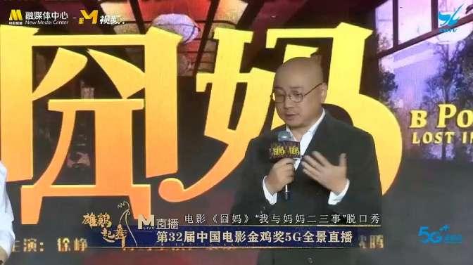 《囧妈》发布会,徐峥创作由来:曾经和妈妈旅游6天,能躲就躲