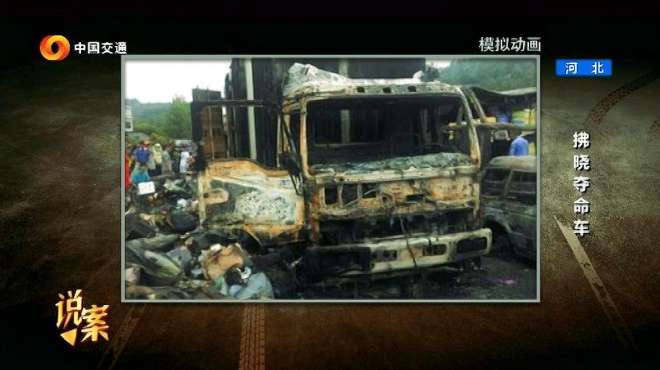 特大交通事故,致54人被烧死6人被烧伤,事故现场让人触目惊心!