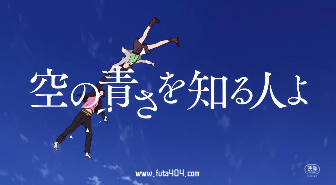 知晓天空蓝色的人啊 剧场版动画第2弹预告公开! 岡田磨里 ACG资讯 第2张