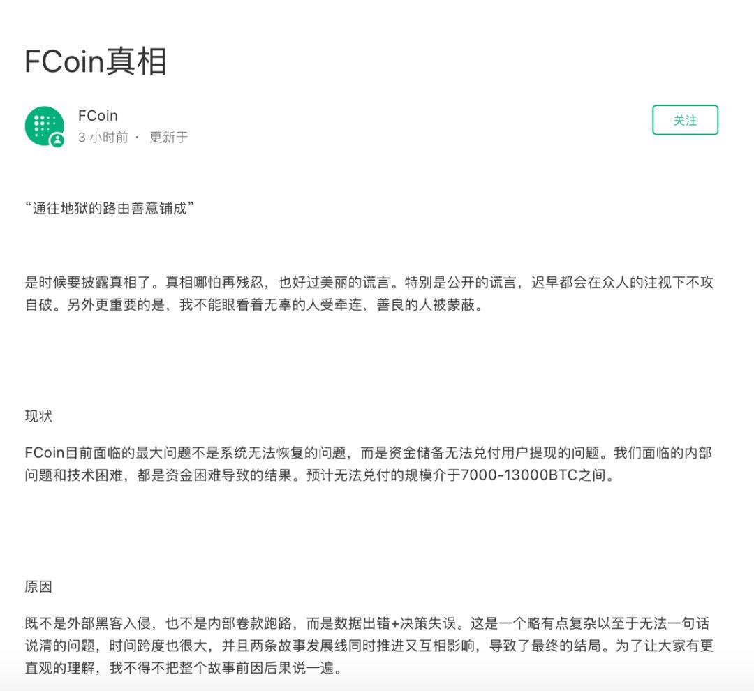 Fcoin交易所暴雷,近9亿人民币的资产无法兑付