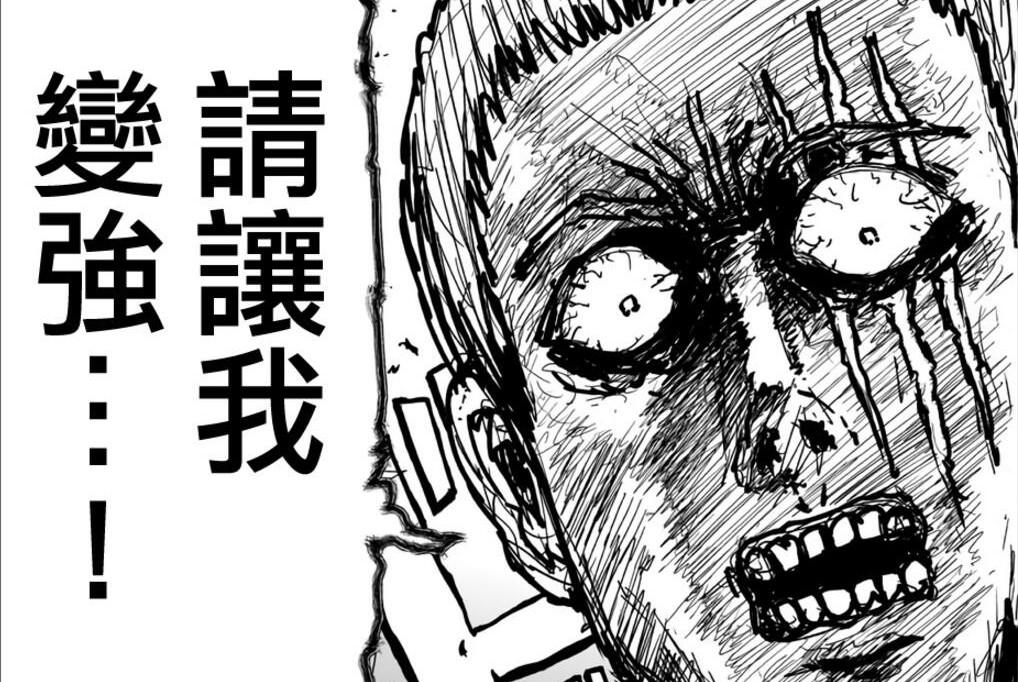 一拳超人原版漫画更新,这到底是为动画造势还是要脱离村田了?