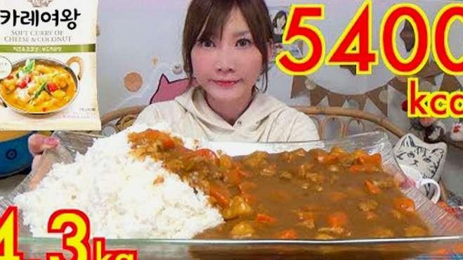 大胃王木下佑香:像大海一样的超级咖喱饭