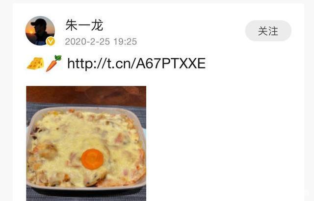 """朱一龙晒自制的芝士焗饭,胡萝卜刻着""""加油""""二字,十分暖心"""